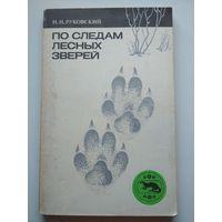 Н.Н.Руковский. По следам лесных зверей