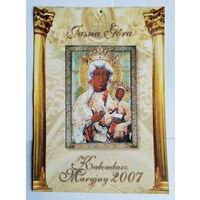 2 настенных перекидных календаря Ясна-Гура, Ченстохова за 2007 год