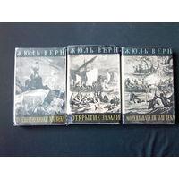 Верн Жюль. История великих путешествий в трех томах