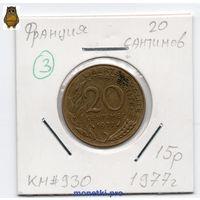 Франция 20 сантимов 1977 год - 3