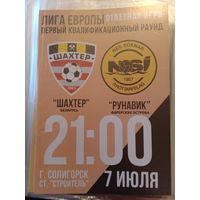 Шахтер Солигорск - Рунавик Лига Европы 2016