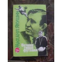 """М. Якушин """"вечная тайна футбола""""(в добавок справочник футбол-86)"""