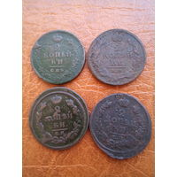 РАСПРОДАЖА!!! 2 копейки 1811(спб), 1811(ем), 1817, 1820 г.г. Старт с 1 рубля! Без МЦ!