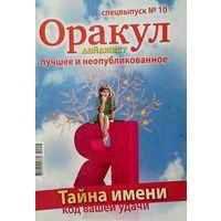 """Журнал """"ОРАКУЛ"""", спецвыпуск 10"""