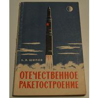 КУПЛЮ Шипов Б.В. Отечественное ракетостроение. 1967г.