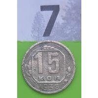 15 копеек 1938 года СССР.