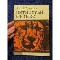 "Д. Адамсон ""Пятнистый сфинкс"" 1972 год"