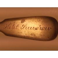 Старинная чайная ложка с гравировкой на ручке-Hotel Suworow.Клейма BM(Bialy Metal)GALW PRIM.Начало XX-го века