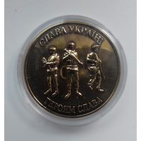 Украина АТО монетовидный жетон
