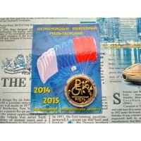 Антикризисный юбилейный рубль-талисман 2014-2015. Эксклюзивная антикризисная монета. В капсуле, в буклете, диаметр 40 мм.