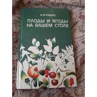 РАСПРОДАЖА КНИГ. А.Ф. Радюк. Плоды и ягоды на вашем столе.