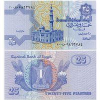 Египет. 25 пиастров (образца 15.02.2004 года, P57e, серия 300 - REPLACEMENT, UNC)