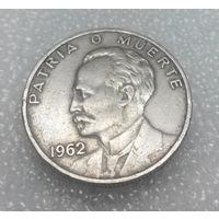 20 сентаво 1962 Куба #01