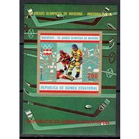 Экваториальная Гвинея /1976/ Спорт / Зимние Олимпийские Игры / Хоккей / Иннсбрук - 1976 / Чистый Блок Б/З / Michel #GQ 774 BL206