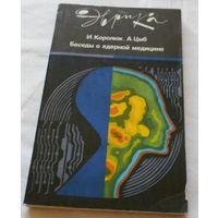 Королюк И., Цыб А. Беседы о ядерной медицине. Сер.: Эврика М. Молодая Гвардия 1988г. 192с мягкий переплет, обычный формат.