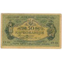50 карбованцев 1918 г. Украина  АО 223