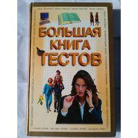 Большая книга тестов. / Сост. С. А. Касьянов.