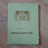 Вячеслав Сук И. Ремнщов