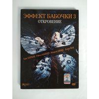 Эффект бабочки 3: Откровения