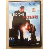 DVD В ПОГОНЕ ЗА СЧАСТЬЕМ (ЛИЦЕНЗИЯ)
