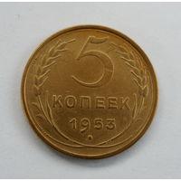 СССР 5 копеек 1953