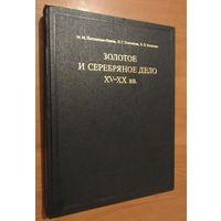 Золотое и серебряное дело XV-XX вв.