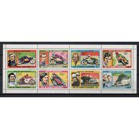 Экваториальная Гвинея/GQ 895-902 KB/1976/Мотоспорт/Мотоциклисты/Спорт/СТО/ Мини-лист/