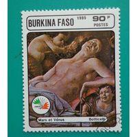 Буркина Фасо.1985.картина Mars et Venus