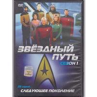 Звёздный путь: Следующее поколение  сезон 1  25 серий