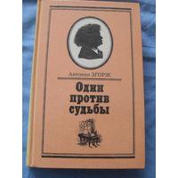 "Антонин ЗГОРЖ . ""Один против судьбы"" ( БЕТХОВЕН )"