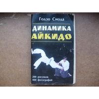 Книга по борьбе Айкидо.