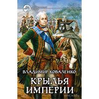 Крылья империи.Владимир Коваленко