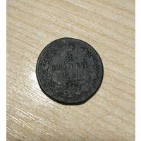 2 копейки 1815 КМ АМ.