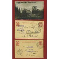 Россия.Литва.Почтовые карточки,прошедшие почту в 1915 году!