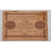 Россия 100 рублей образец 1918 серия АА 156