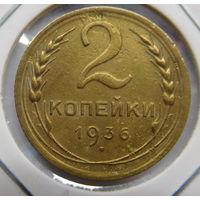 2 копейки 1936 г (1)