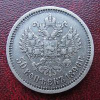 50 копеек 1896 года (АГ).