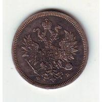 20 копеек 1859 г. - редкая !