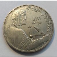 СССР, 1 рубль 1991 года. Низами Гянджеви. 850 лет со дня рождения.