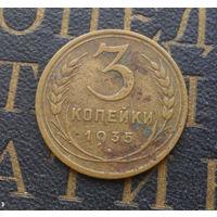 3 копейки 1935 СССР старый тип #02