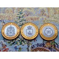 10 рублей 2010, 3 монеты ЧЯП, Чеченская Республика, Ямало-Ненецкий автономный округ (ЯНАО), Пермский край. #4.