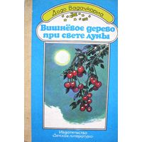 В подарок к купленной книге . Вишневое дерево при свете луны . Додо Вадачкориа . 1987 г. Рис. А. Лурье