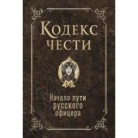 Кодекс чести. Начало пути русского офицера