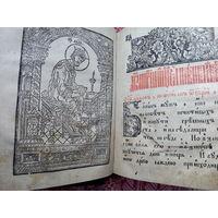 ПСАЛТЫРЬ. 1805-1806г. Почаевской типографии. Старообрядческий .