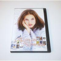"""""""Натали Портман: 12 в 1"""" DVD-сборка фильмов"""