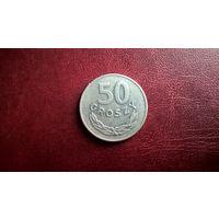 Польша 50 грошей, 1978 без отметки монетного двора