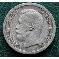 50коп. 1897г.*