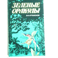 В.И.Артамонов-зеленые оракулы