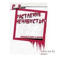 Резник. Растление ненавистью. Кровавый навет в России