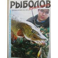 """ЖУРНАЛ """"РЫБОЛОВ ПРАКТИК"""" СЕНТЯБРЬ - ОКТЯБРЬ 5-2003"""